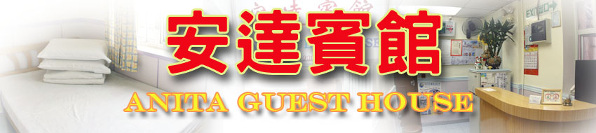 Cheap Motel budget hostel value stay guest house backpacker inn Hong Kong
